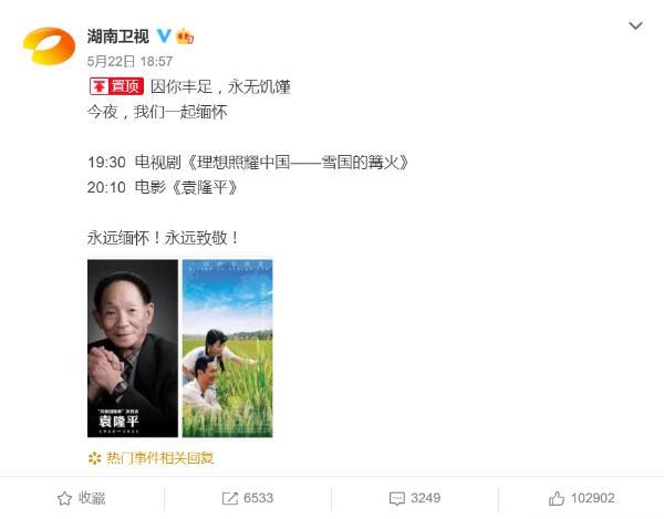 湖南卫视为纪念袁隆平逝世,停播一期《快乐大本营》
