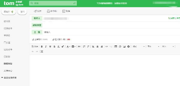 外贸群发邮件,企业邮箱怎么群发邮件?公司邮件群发工具