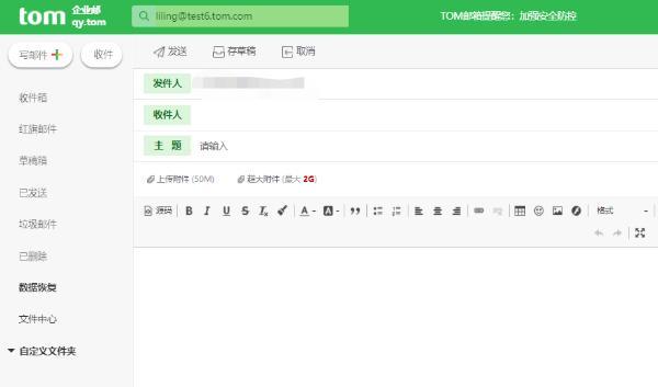 企业电子邮箱注册申请,邮箱官网注册,如何注册电子邮箱