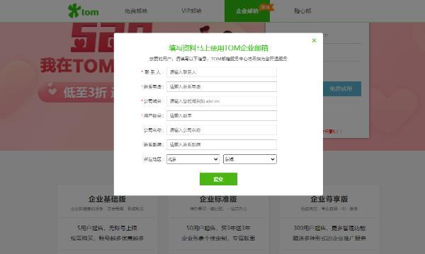 如何申请邮箱账号?公司邮箱是怎么申请的,邮箱哪个好申请?