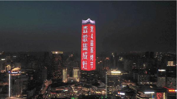 """震撼上海外滩、霸屏亚洲第一巨幕,""""第四届森歌集成灶蒸烤节""""主题灯光秀惊艳全国!"""