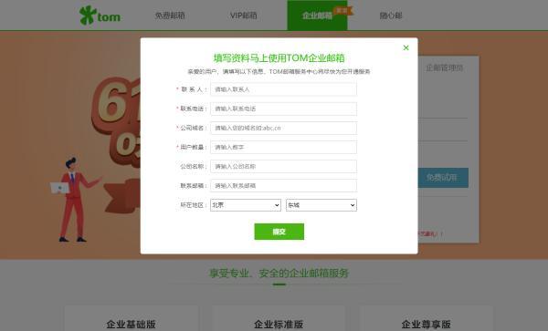 外贸邮箱注册申请,公司企业邮箱申请,怎么开通公司企业邮箱?