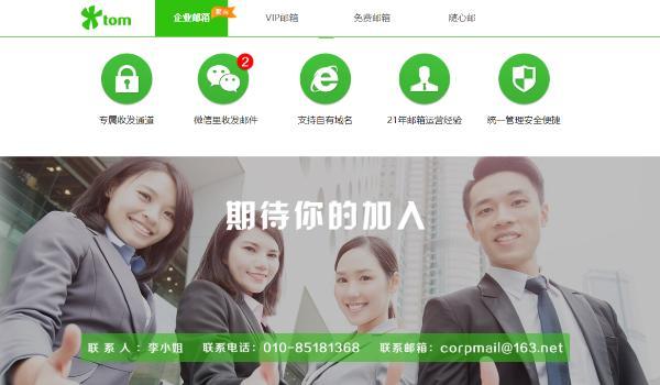 外贸企业邮箱购买多少钱?最好用的中国企业邮箱品牌