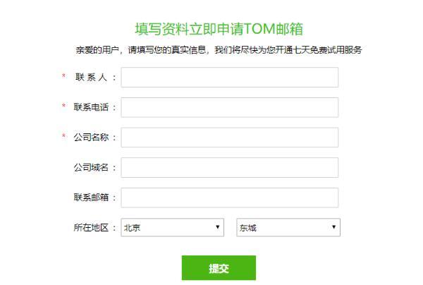 公司企业邮箱地址怎么申请怎么写?企业邮箱地址在哪里找