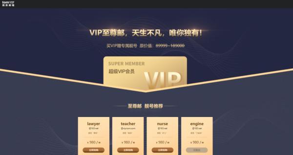 办公邮箱安全性哪家好,163vip.com邮箱全新域名全新体验!