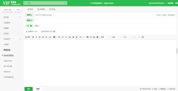 邮箱不能发送大附件,什么邮箱可以发送超大附件?