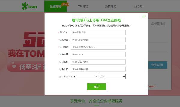 外贸企业邮箱域名怎么注册?企业邮箱申请域名流程?