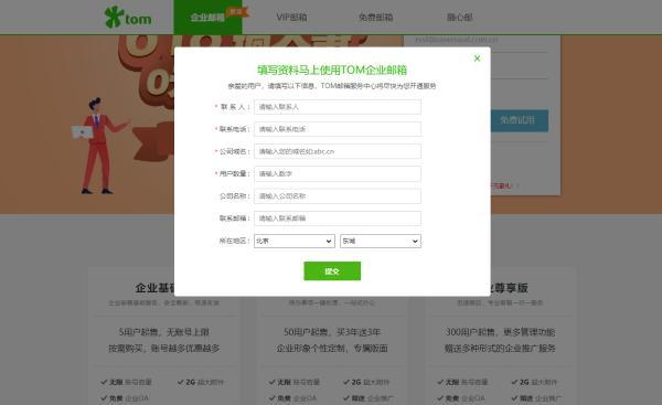 企业邮箱怎么注册流程?企业邮箱域名怎么注册?