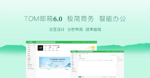 怎么申请邮箱账号,电子邮箱个人注册,163vip.com邮箱全新来袭!