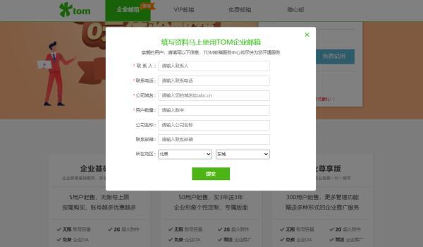 怎么申请企业邮箱,申请企业邮箱注册,邮箱如何申请?