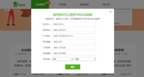 企业邮箱登陆登录入口,企业邮箱怎么登录,企业邮件登录