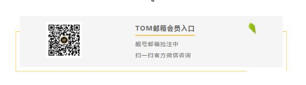 【TOMVIP邮箱618抢购活动】,注册即送靓号,更多惊喜福利!