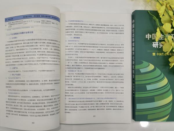 平安智慧环保优秀案例入选《中国生态环境数字化研究报告(2021)》