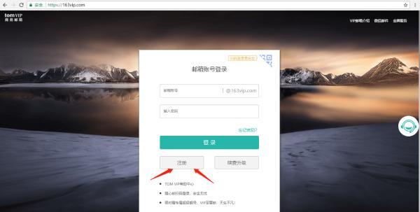 邮箱地址是什么,163vip.com怎么注册、价格、申请入口、功能!