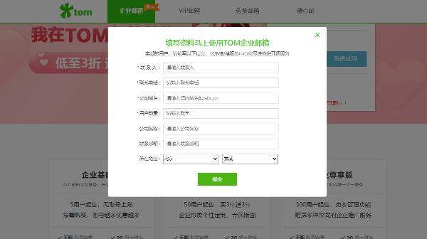 企业邮箱免费注册申请,企业邮箱代理怎么注册邮箱?