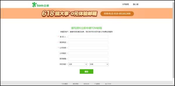 如何注册电子邮箱,企业邮箱注册申请免费,哪个邮箱最安全最好用啊?