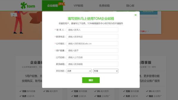 如何申请企业邮箱注册,如何购买邮箱?