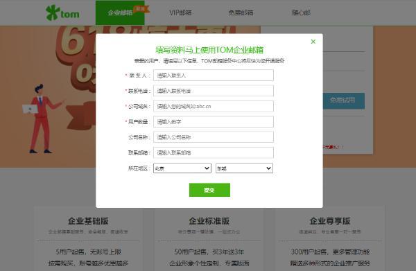 电子邮箱怎么申请注册,邮箱号怎么注册,电子邮件注册