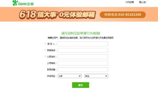 公司如何申请企业邮箱,公司邮箱怎么申请,公司企业邮箱哪个好?