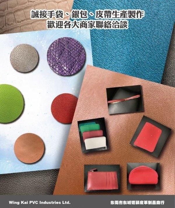 永佳制革实业有限公司,二十年来专业从事意大利真皮原材料贸易
