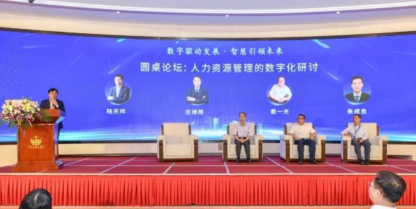 数字化赋能人力资源创新发展高峰论坛在江苏南京圆满落幕!