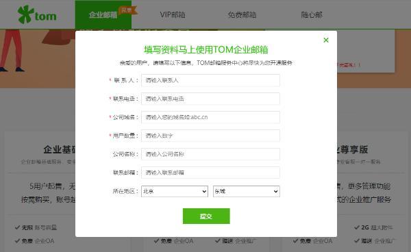 企业邮箱免费注册申请?集团业邮箱注册申请?