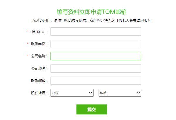 海外邮箱注册,外贸邮箱账号注册,企业邮箱号是多少?