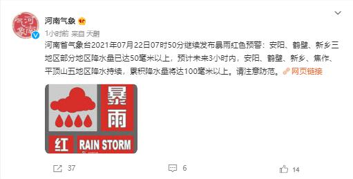 红色暴雨预警,新乡市2小时降雨量267.4毫米超过郑州