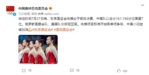 年轻队员经验不足,中国体操女团获得第七名,俄罗斯夺冠