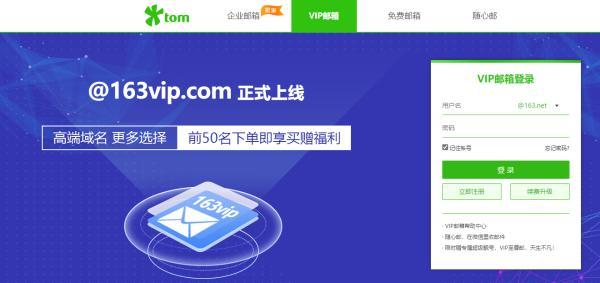邮箱收费标准一年多少钱,vip邮箱怎么开通?