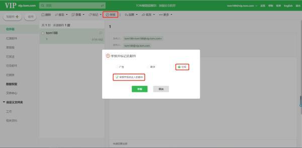 vip邮箱怎么屏蔽垃圾邮件?群发邮箱怎么获取?什么是个人邮箱地址