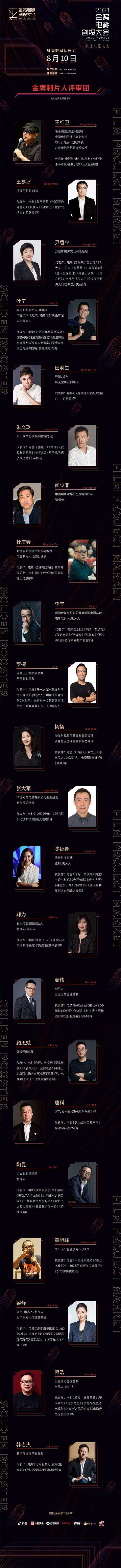 2021年金鸡电影创投大会发布预告片,揭晓金牌制片人评审团阵容