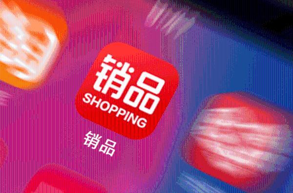 销品商城—受广大90后消费者的喜爱!