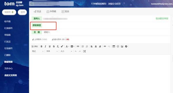 企业邮箱邮件归档,群发单显什么意思,邮箱自动回复如何设置?