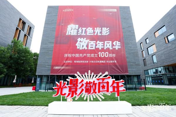大地文化传播集团顺利举办光影敬百年红色主题活动