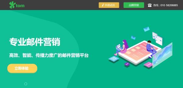 中国邮箱营销邮件软件,邮件群发能发100万封吗?