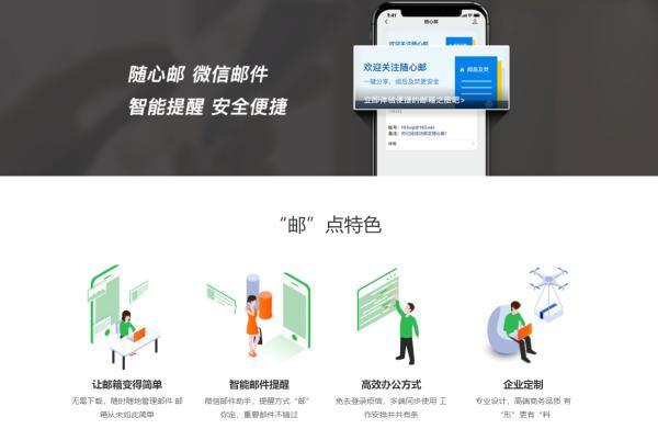 移动oa办公手机邮箱下载,微信如何绑定外贸企业邮箱?