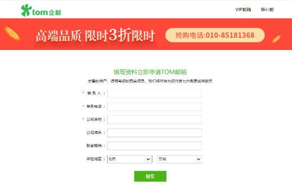 公司企业邮箱怎么填写申请?企业邮箱的格式什么样的?