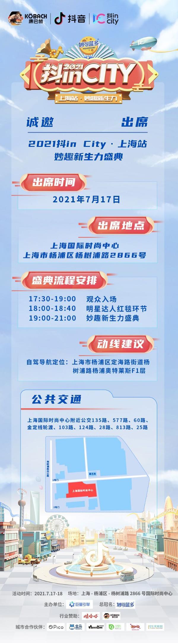 """康巴赫行业赞助""""2021抖inCity上海站"""",空投福利壕气冲天"""