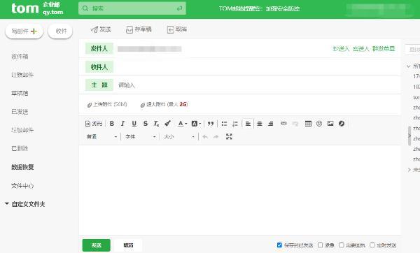 广州企业邮箱申请流程,申请企业邮箱流程详解