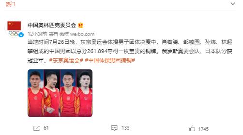 东京奥运会:中国体操男团获得铜牌,裁判打分遭质疑,直言是日本主场
