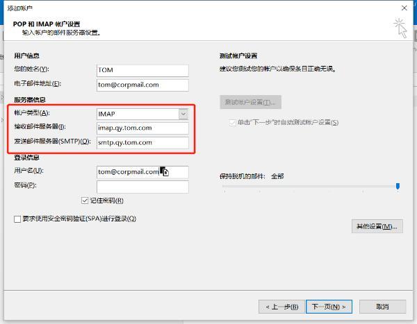 TOM邮箱设置pop3和imap服务,邮箱注册申请流程,外贸找邮箱