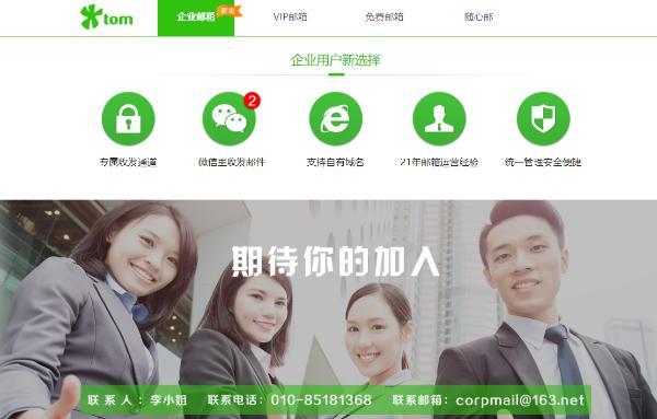 泉州、宁波、江西企业邮箱哪个好?