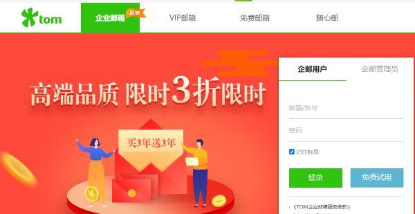 北京东莞企业邮箱注册,外贸邮箱用哪个比较好?