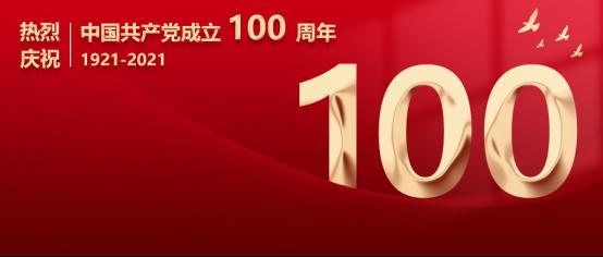致敬!中国共产党成立100周年,铸就百年辉煌,书写千秋伟业