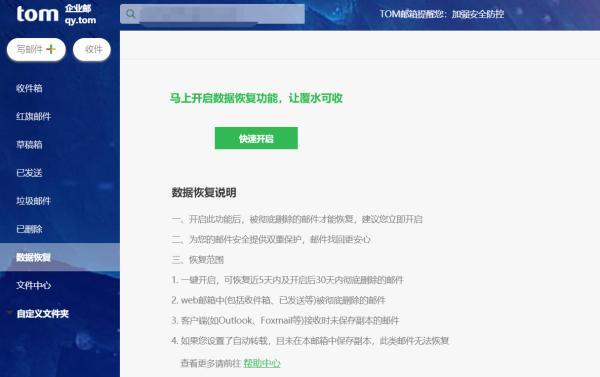 上海企业邮箱哪个好,深圳企业邮箱哪个好,北京企业邮箱注册哪个好?