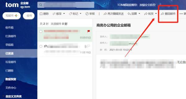 外贸企业邮箱可以撤回邮件吗?如何撤回已发送的邮件?
