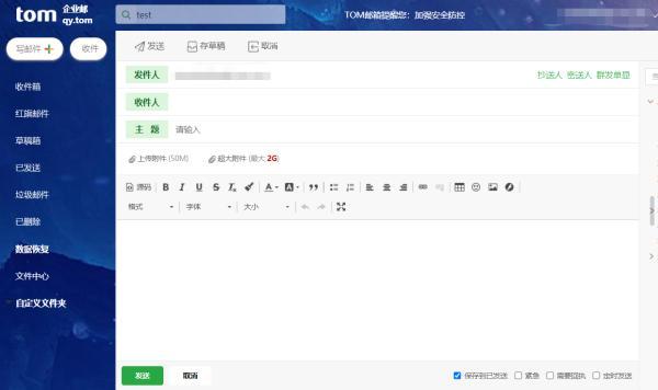 企业邮箱客户端软件哪个好用?企业邮箱管理软件