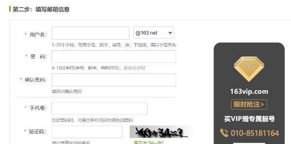 VIP邮箱注册申请免费注册,电子邮箱163怎么注册申请?