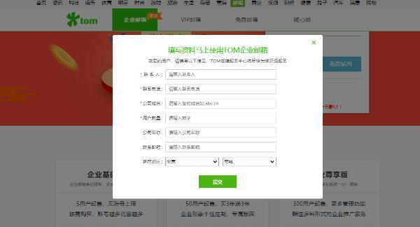 企业邮箱免费注册申请,公司企业邮箱注册申请入口,企业邮件注册申请